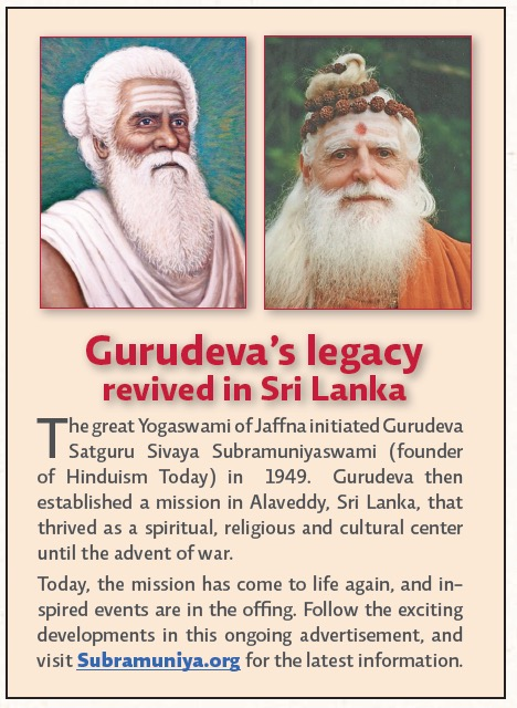 Yogaswami and Gurudeva